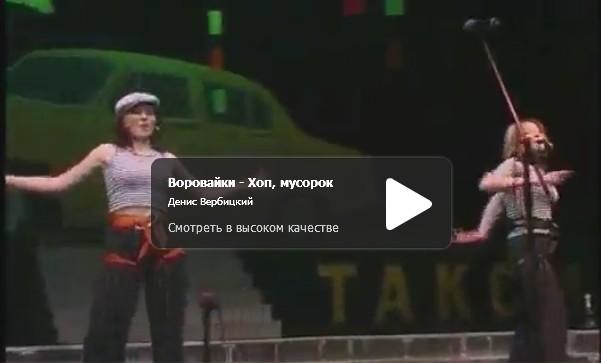 Воровайки-Шмон — слушать песню и смотреть клип
